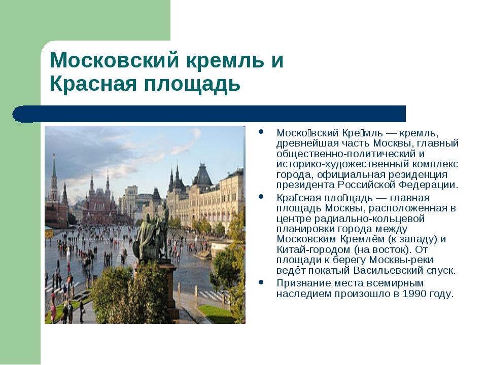 Московский кремль и Красная площадь Моско́вский Кре́мль — кремль, древнейшая...