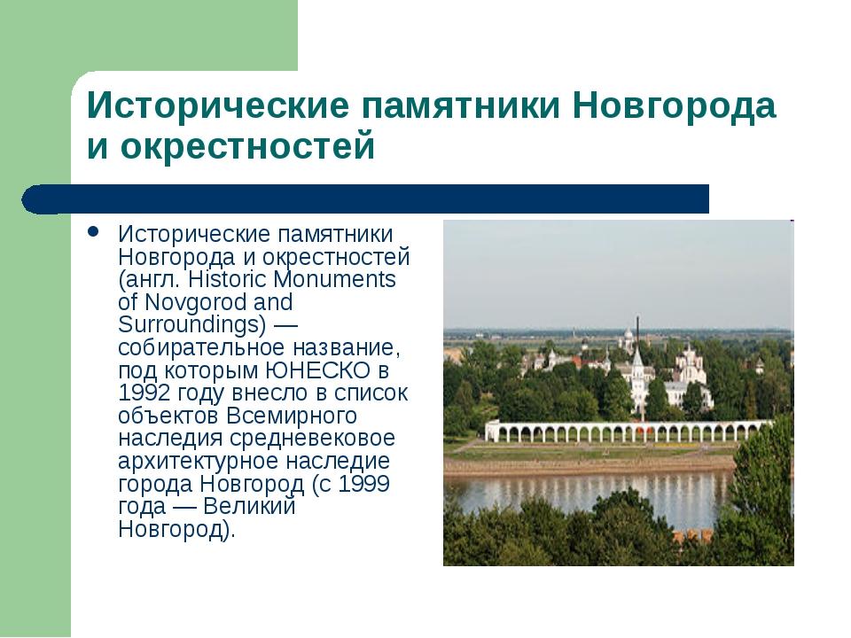 Исторические памятники Новгорода и окрестностей Исторические памятники Новгор...