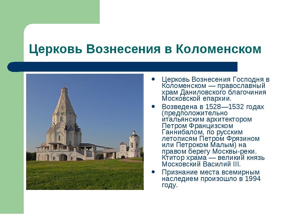 Церковь Вознесения в Коломенском Церковь Вознесения Господня в Коломенском —...