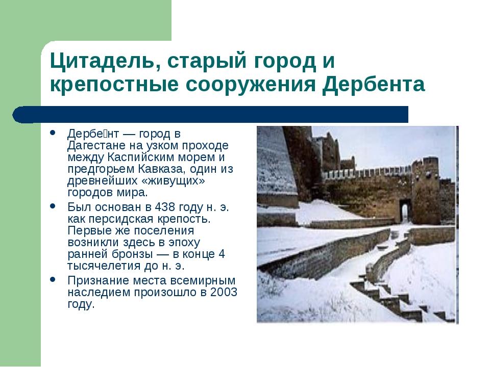 Цитадель, старый город и крепостные сооружения Дербента Дербе́нт — город в Да...