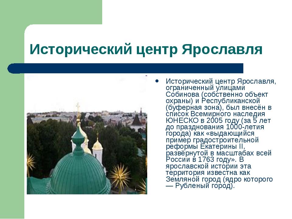 Исторический центр Ярославля Исторический центр Ярославля, ограниченный улица...