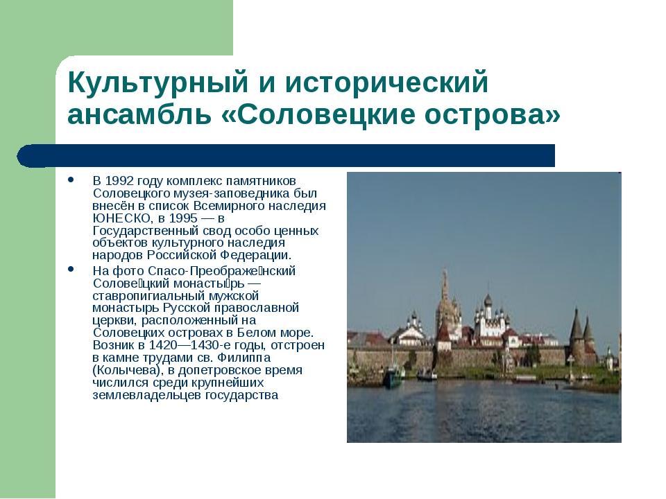 Культурный и исторический ансамбль «Соловецкие острова» В 1992 году комплекс...