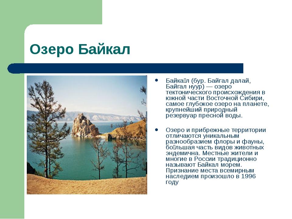 Озеро Байкал Байка́л (бур. Байгал далай, Байгал нуур) — озеро тектонического...