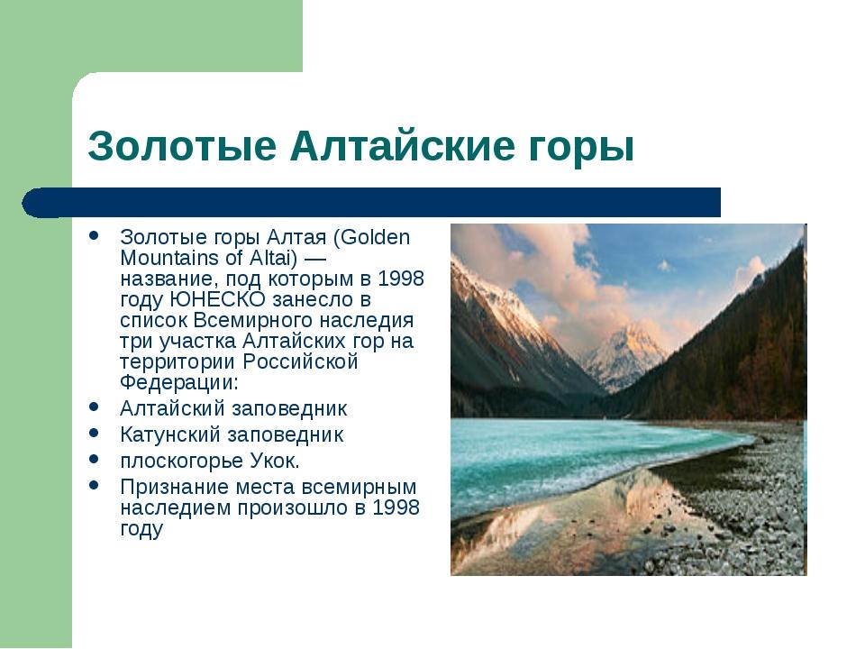 Золотые Алтайские горы Золотые горы Алтая (Golden Mountains of Altai) — назва...