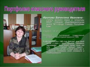 Фролова Валентина Ивановна – учитель русского языка и литературы МБОУ «Средн