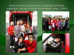 Класс-победитель школьного конкурса на Кубок директора школы «Самый спортивны