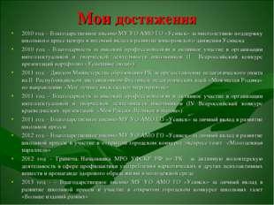 Мои достижения 2010 год – Благодарственное письмо МУ УО АМО ГО «Усинск» за мн