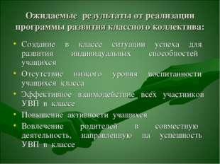 Ожидаемые результаты от реализации программы развития классного коллектива: С
