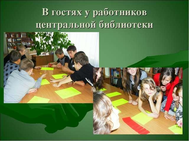 В гостях у работников центральной библиотеки