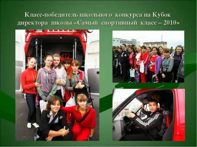 Класс-победитель школьного конкурса на Кубок директора школы «Самый спортивны...
