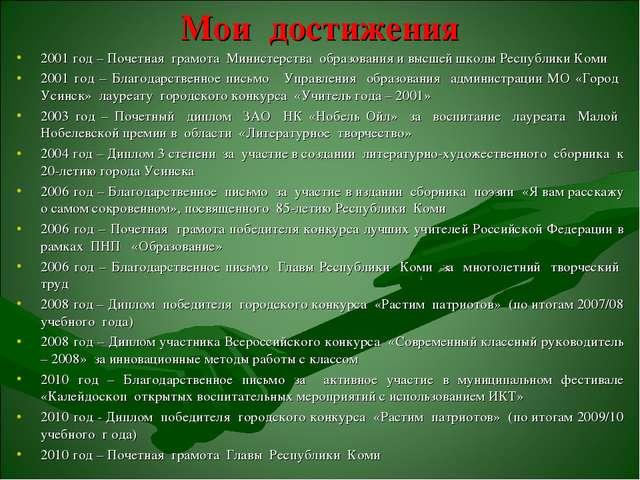 Мои достижения 2001 год – Почетная грамота Министерства образования и высшей...