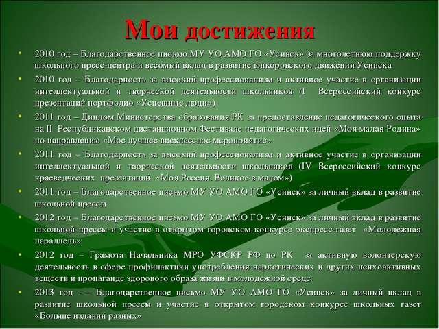 Мои достижения 2010 год – Благодарственное письмо МУ УО АМО ГО «Усинск» за мн...