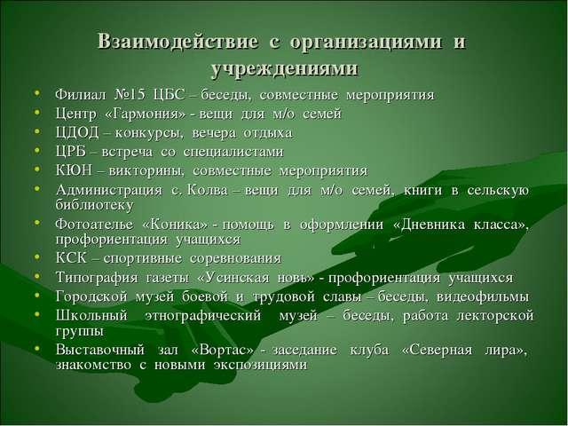 Взаимодействие с организациями и учреждениями Филиал №15 ЦБС – беседы, совмес...
