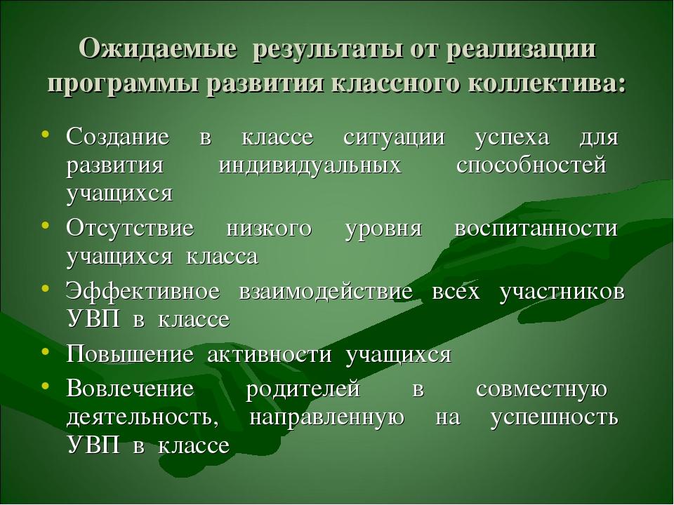 Ожидаемые результаты от реализации программы развития классного коллектива: С...