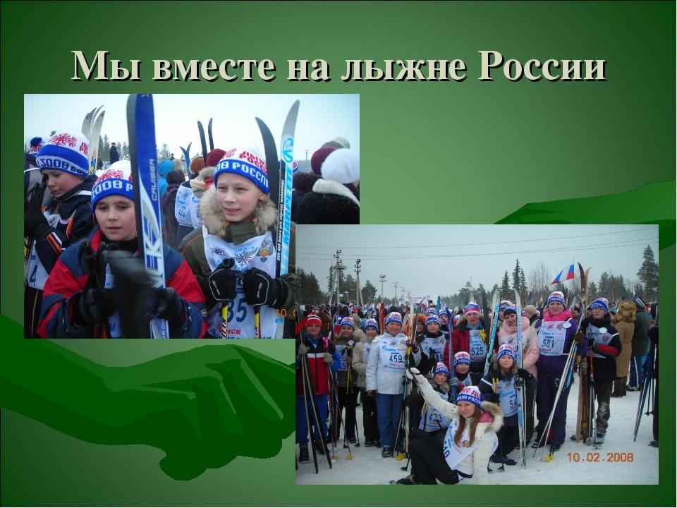 Мы вместе на лыжне России
