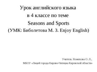 Урок английского языка в 4 классе по теме Seasons and Sports (УМК: Биболетова