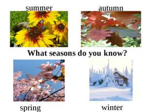 summer What seasons do you know? autumn winter spring