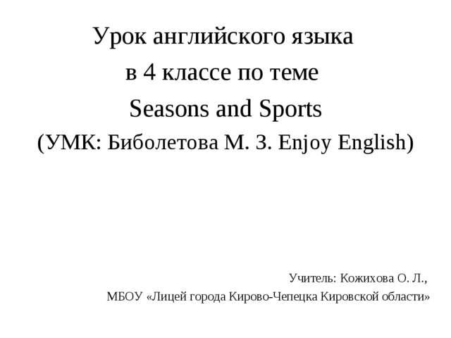 Урок английского языка в 4 классе по теме Seasons and Sports (УМК: Биболетова...