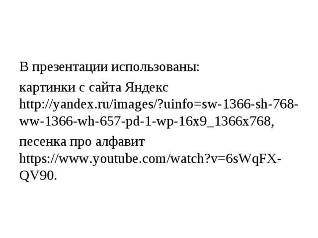 В презентации использованы: картинки с сайта Яндекс http://yandex.ru/images/?...