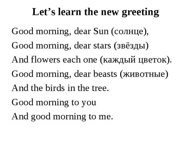 Let's learn the new greeting Good morning, dear Sun (солнце), Good morning, d...