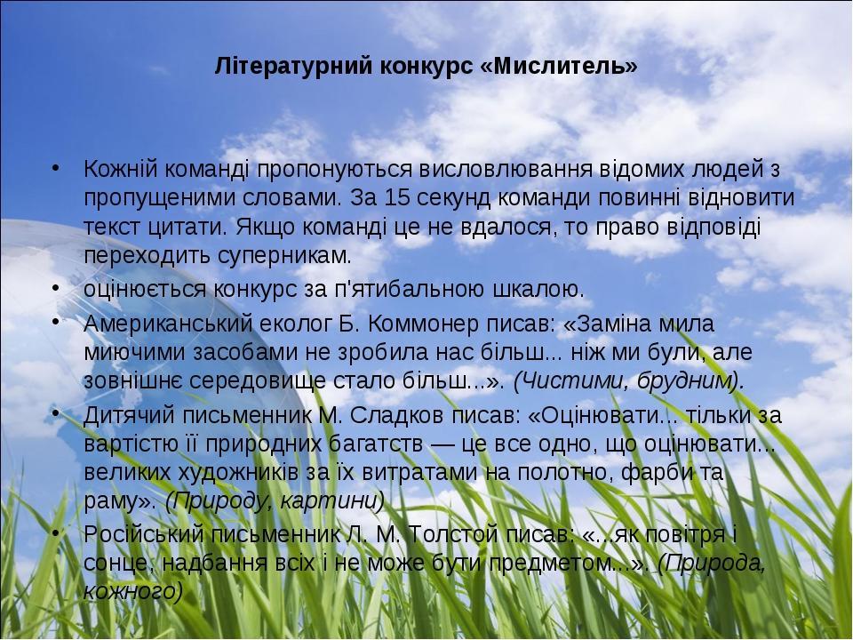 Літературний конкурс «Мислитель» Кожній команді пропонуються висловлювання ві...