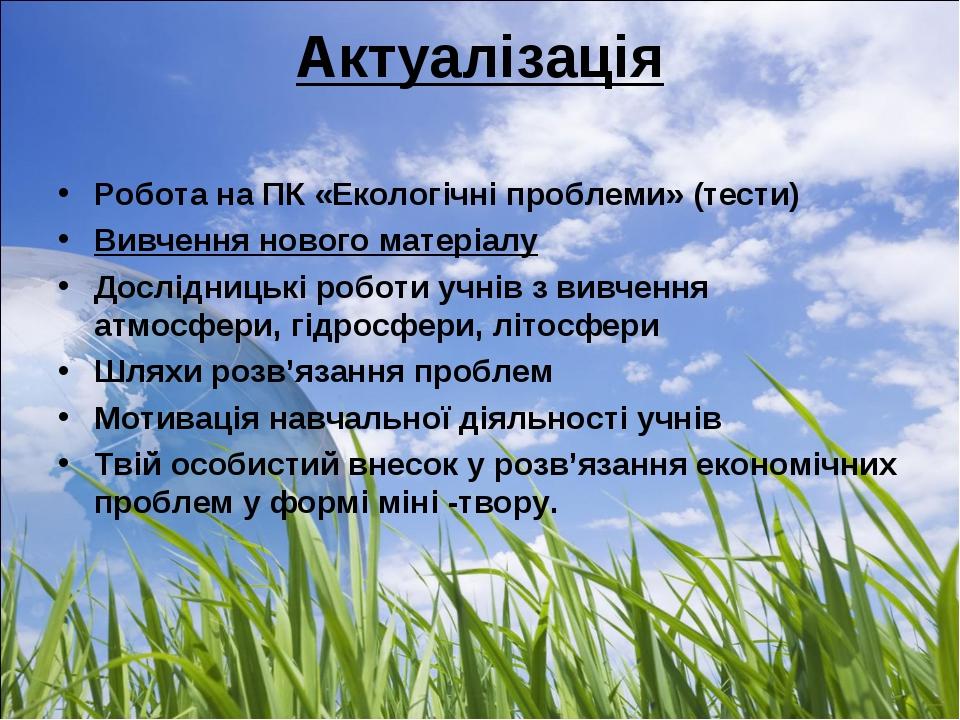 Актуалізація Робота на ПК «Екологічні проблеми» (тести) Вивчення нового матер...