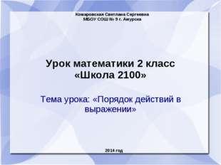 Урок математики 2 класс «Школа 2100» Тема урока: «Порядок действий в выражени