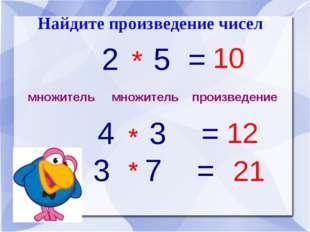 Найдите произведение чисел множитель множитель произведение 2 5 = 4 3 = 3 7 =