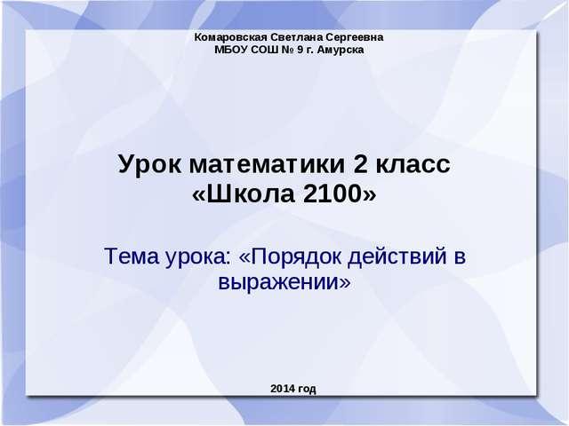 Урок математики 2 класс «Школа 2100» Тема урока: «Порядок действий в выражени...