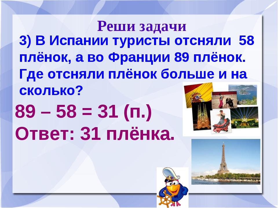 Реши задачи 3) В Испании туристы отсняли 58 плёнок, а во Франции 89 плёнок....
