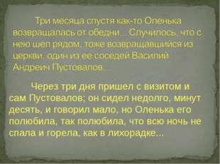 Через три дня пришел с визитом и сам Пустовалов; он сидел недолго, минут дес