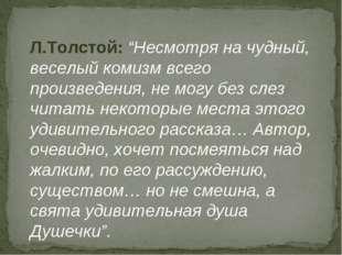 """Л.Толстой: """"Несмотря на чудный, веселый комизм всего произведения, не могу бе"""
