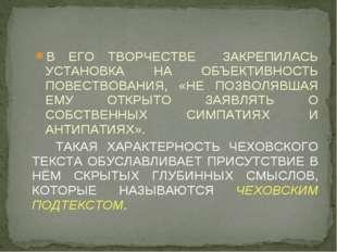 В ЕГО ТВОРЧЕСТВЕ ЗАКРЕПИЛАСЬ УСТАНОВКА НА ОБЪЕКТИВНОСТЬ ПОВЕСТВОВАНИЯ, «НЕ ПО
