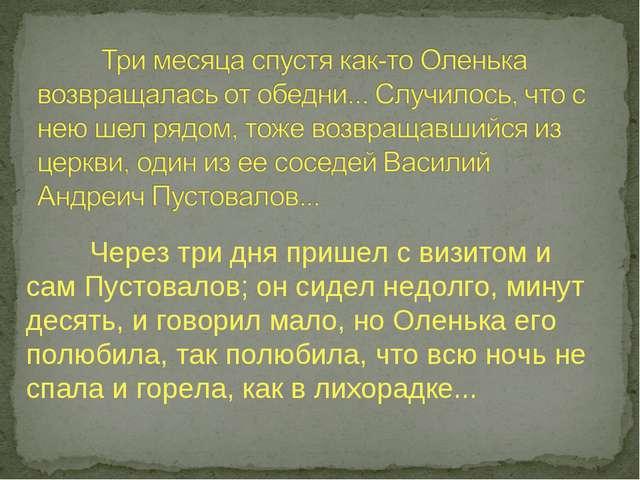 Через три дня пришел с визитом и сам Пустовалов; он сидел недолго, минут дес...
