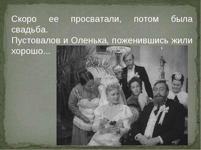 Скоро ее просватали, потом была свадьба. Пустовалов и Оленька, поженившись жи...