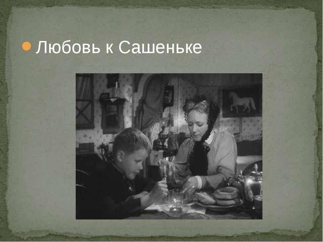 Любовь к Сашеньке