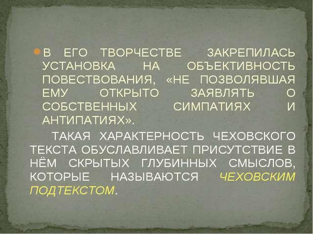 В ЕГО ТВОРЧЕСТВЕ ЗАКРЕПИЛАСЬ УСТАНОВКА НА ОБЪЕКТИВНОСТЬ ПОВЕСТВОВАНИЯ, «НЕ ПО...