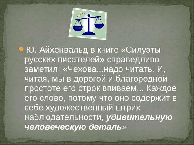 Ю. Айхенвальд в книге «Силуэты русских писателей» справедливо заметил: «Чехов...
