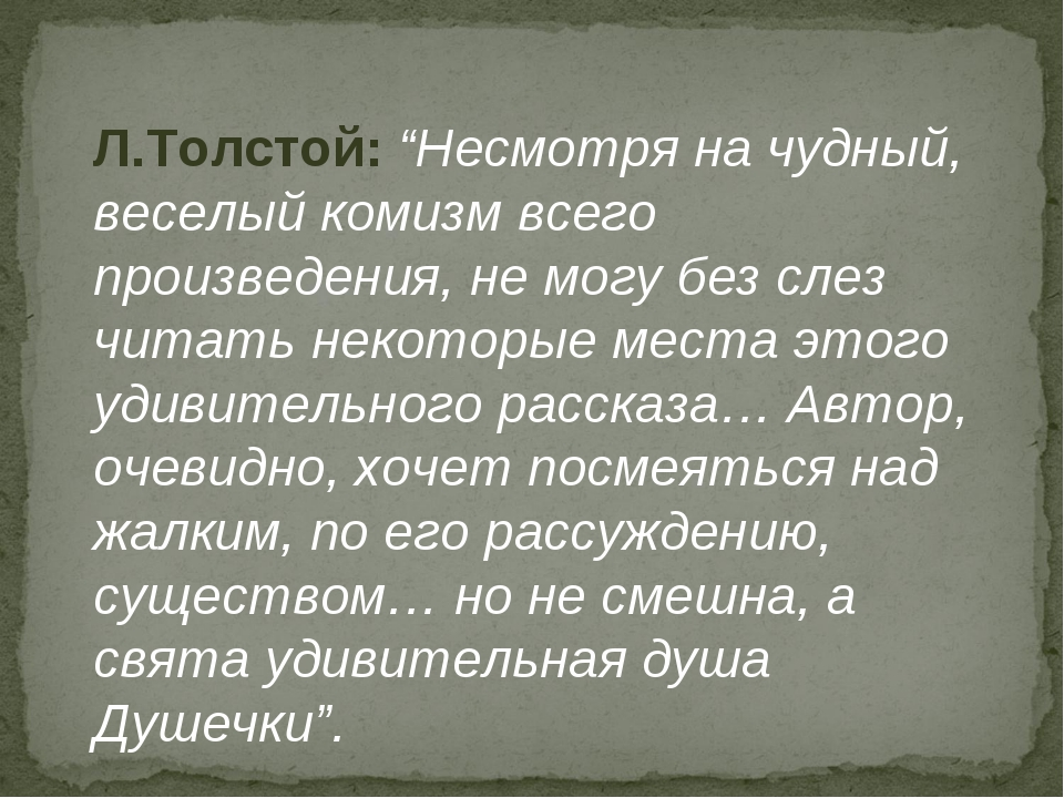 """Л.Толстой: """"Несмотря на чудный, веселый комизм всего произведения, не могу бе..."""