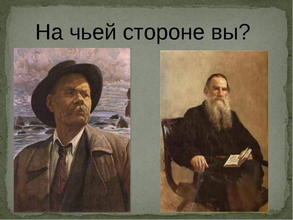 На чьей стороне вы?