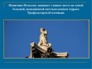 Памятник Нельсону занимает главное место на самой большой, вымощенной светлым