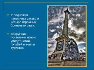 У подножия памятника застыли четыре огромных бронзовых льва. Вокруг них пост