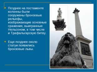 Позднее на постаменте колонны были сооружены бронзовые рельефы, изображающие
