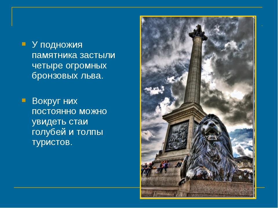 У подножия памятника застыли четыре огромных бронзовых льва. Вокруг них пост...