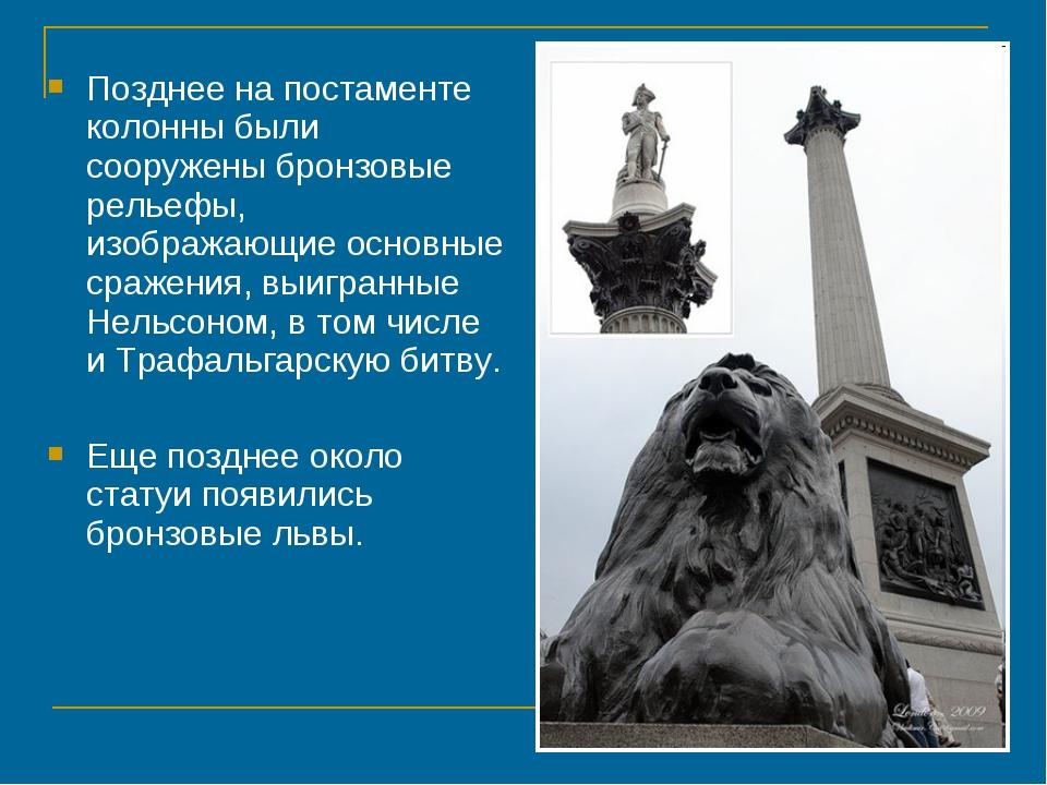 Позднее на постаменте колонны были сооружены бронзовые рельефы, изображающие...