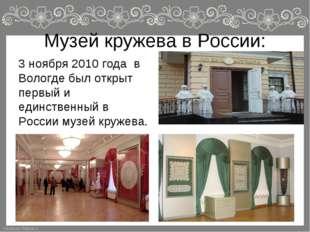 Музей кружева в России: 3 ноября 2010 года в Вологде был открыт первый и един
