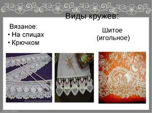 Шитое (игольное) Виды кружев: FokinaLida.75@mail.ru