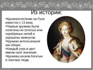 Из истории: Кружевоплетение на Руси известно с 13 века. Первые кружева были с