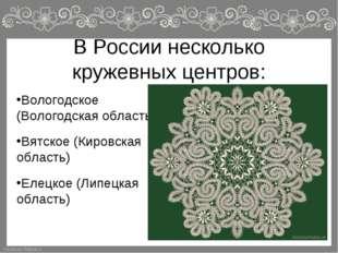 В России несколько кружевных центров: Вологодское (Вологодская область) Вятск