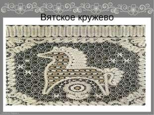 Вятское кружево 300 лет назад в слободе Кукарке Вятской губернии (сейчас г. С